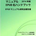 【募集】第13回 EPUBマニュアル研究会(第2期 第6回) ~どこでもマニュアル、マイマニュアルの実現を目指して