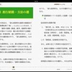 【レポート】 EPUBマニュアル研究会