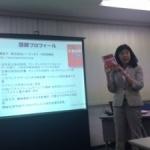 【レポート】第77回 目からウロコの「新ビジネスモデル」研究会