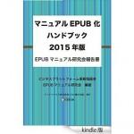 EPUBマニュアル研究会レポート
