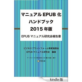 EPUB_book_20150802