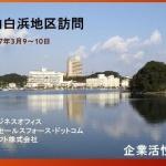 【レポート】企業活性化研究会 企業訪問ツアー<br><白浜ITビジネスオフィス他>