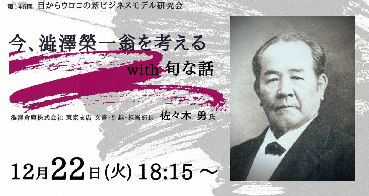 『今、澁澤栄一翁を考える with 旬な話』タイトル