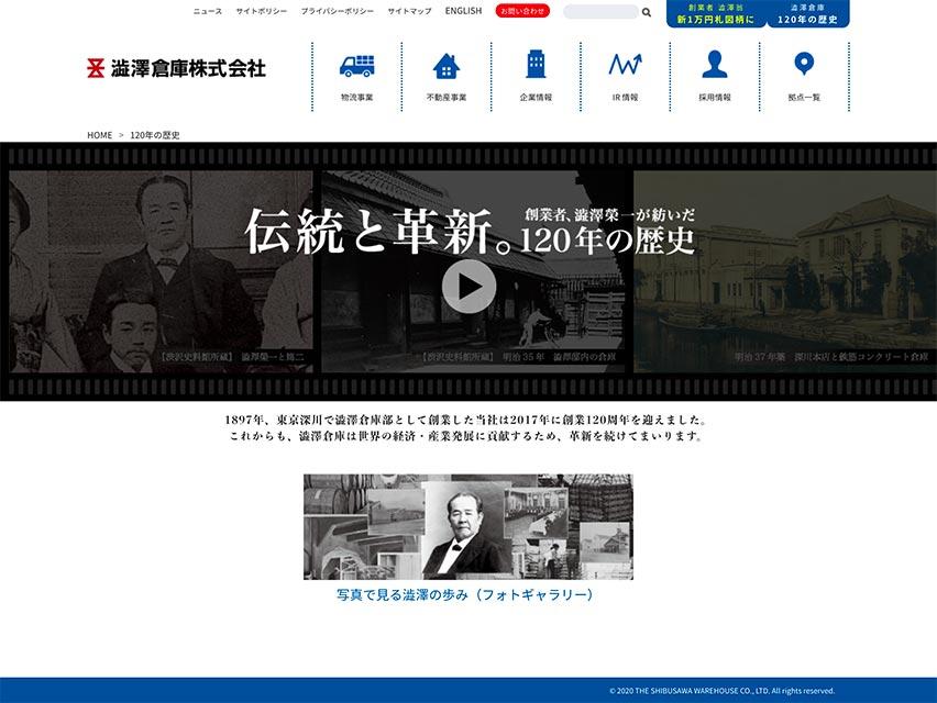 「澁澤倉庫 120年の歴史」公式サイトへのリンク