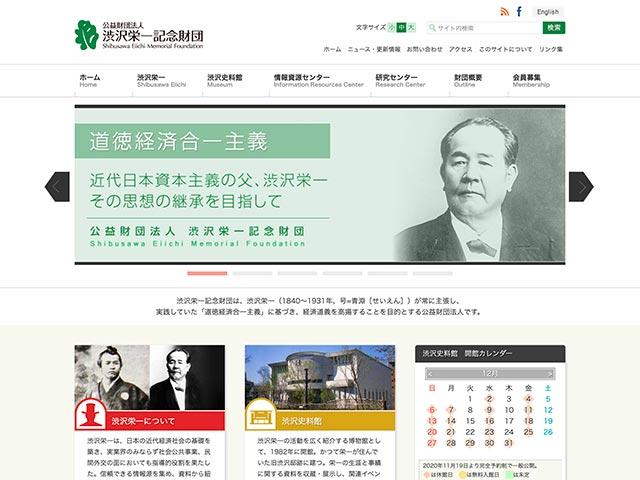 「渋沢栄一記念財団」公式サイトへのリンク