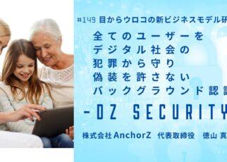 全てのユーザーをデジタル社会の犯罪から守り偽装を許さないバックグラウンド認証 -DZ Security-