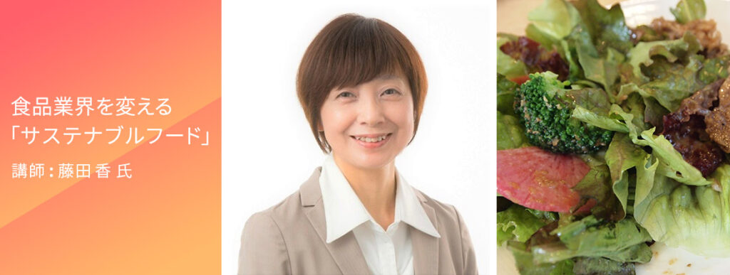 藤田香氏イメージおよび代替肉など植物だけで作ったコメダ珈琲店のサラダイメージ