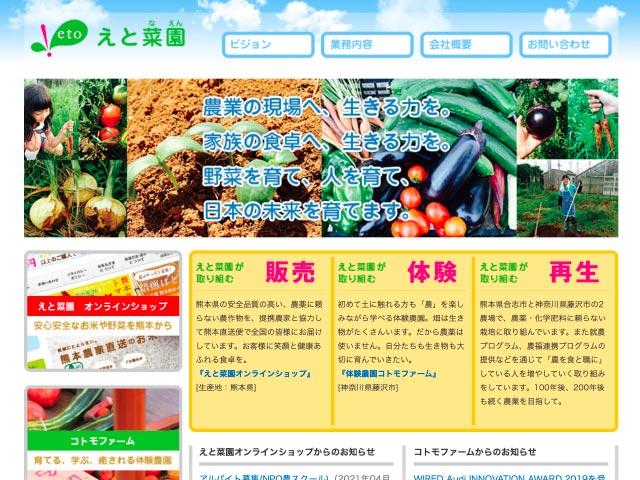 株式会社えと菜園 公式サイトへのリンク