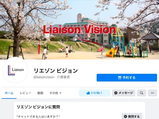 ▲Facebookページ「リエゾン ビジョン」へのリンク