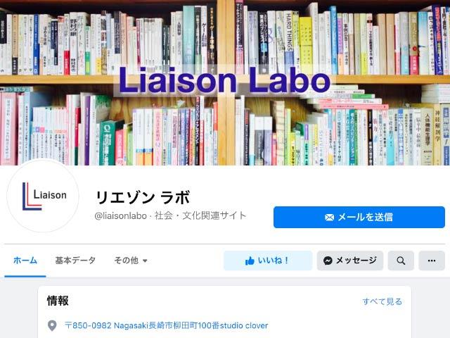 ▲Facebookページ「リエゾン ラボ」へのリンク