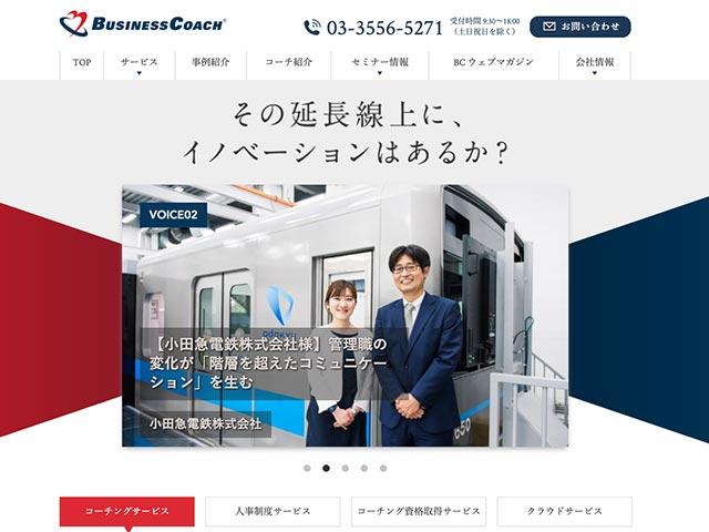 ビジネスコーチ公式サイト