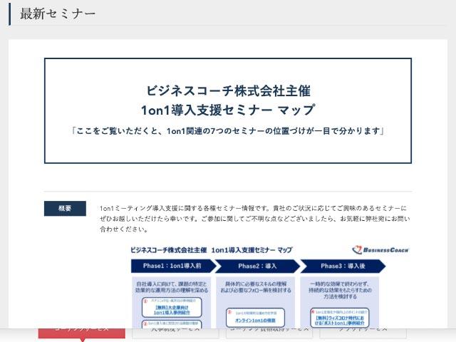 「1on1導入支援セミナーマップ」ページ